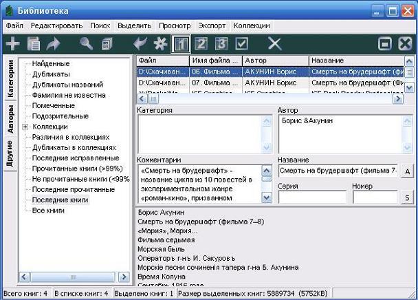 Как открыть fb2 файл? Запросто AlReader и FBReader