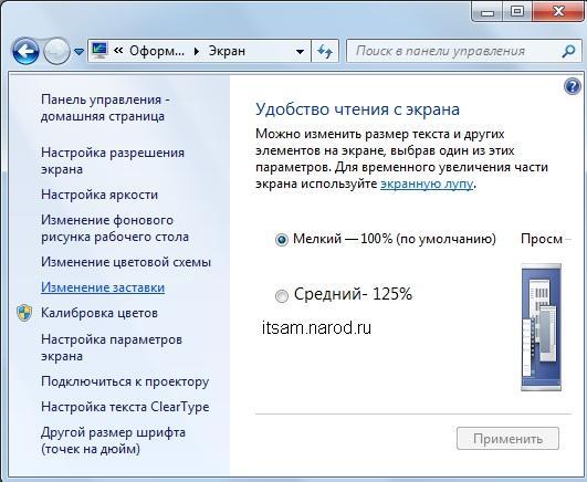 как поставить на заставку картинку в windows 7